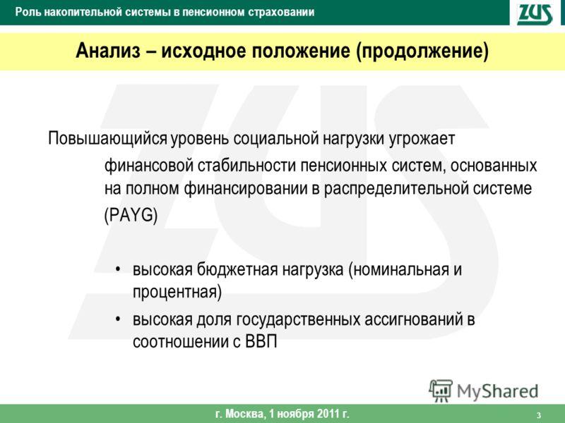 3 Повышающийся уровень социальной нагрузки угрожает финансовой стабильности пенсионных систем, основанных на полном финансировании в распределительной системе (PAYG) высокая бюджетная нагрузка (номинальная и процентная) высокая доля государственных а
