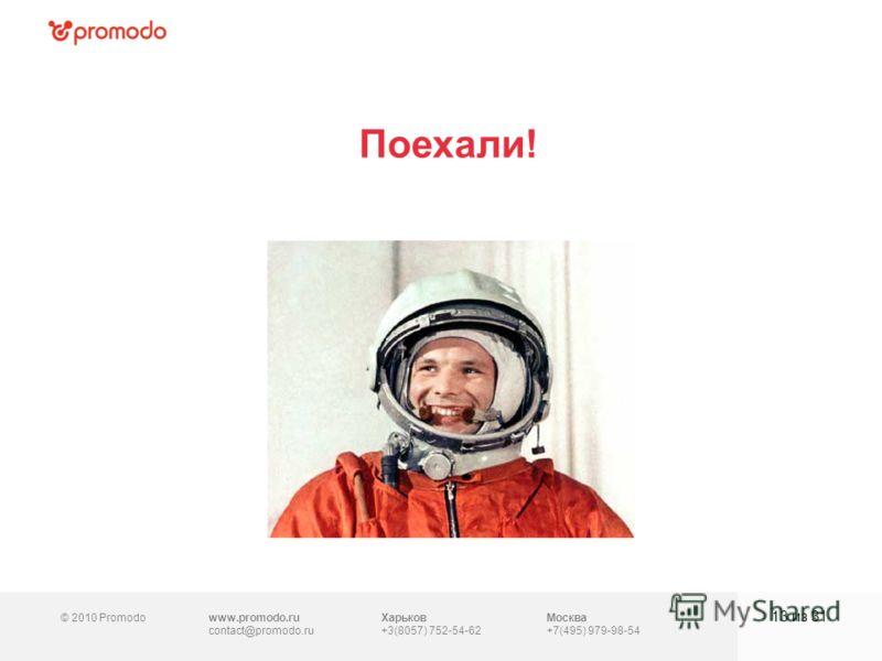 © 2010 Promodowww.promodo.ru contact@promodo.ru Москва +7(495) 979-98-54 Поехали! 13 из 31 Харьков +3(8057) 752-54-62