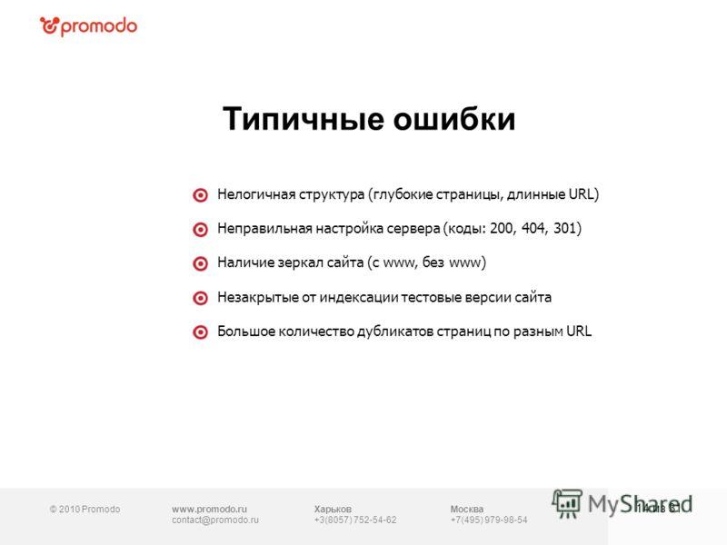 © 2010 Promodowww.promodo.ru contact@promodo.ru Москва +7(495) 979-98-54 Типичные ошибки 14 из 31 Нелогичная структура (глубокие страницы, длинные URL) Неправильная настройка сервера (коды: 200, 404, 301) Наличие зеркал сайта (с www, без www) Незакры