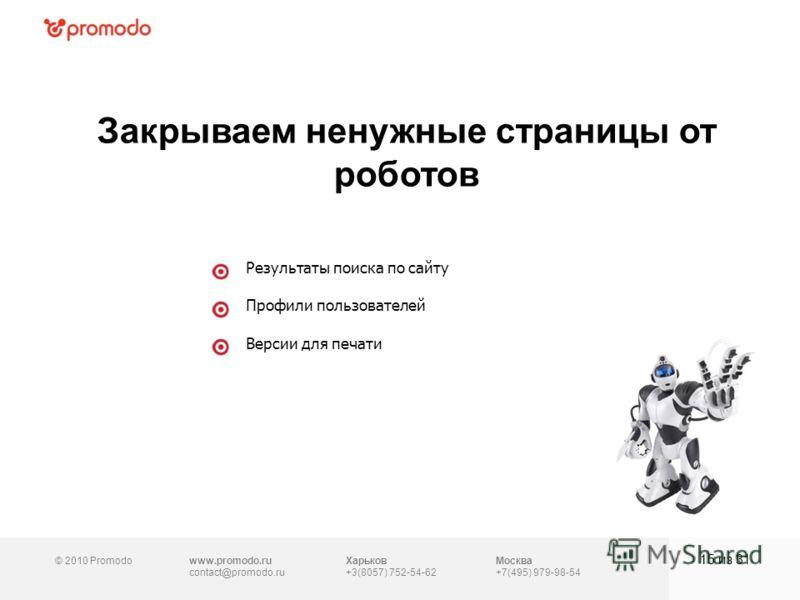 © 2010 Promodowww.promodo.ru contact@promodo.ru Москва +7(495) 979-98-54 Закрываем ненужные страницы от роботов 15 из 31 Результаты поиска по сайту Профили пользователей Версии для печати Харьков +3(8057) 752-54-62