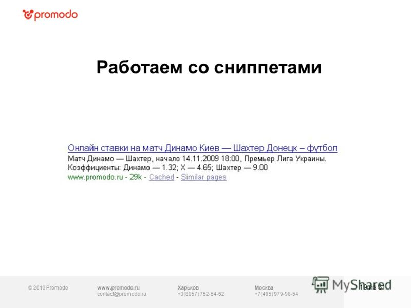 © 2010 Promodowww.promodo.ru contact@promodo.ru Москва +7(495) 979-98-54 Работаем со сниппетами 19 из 31 Харьков +3(8057) 752-54-62