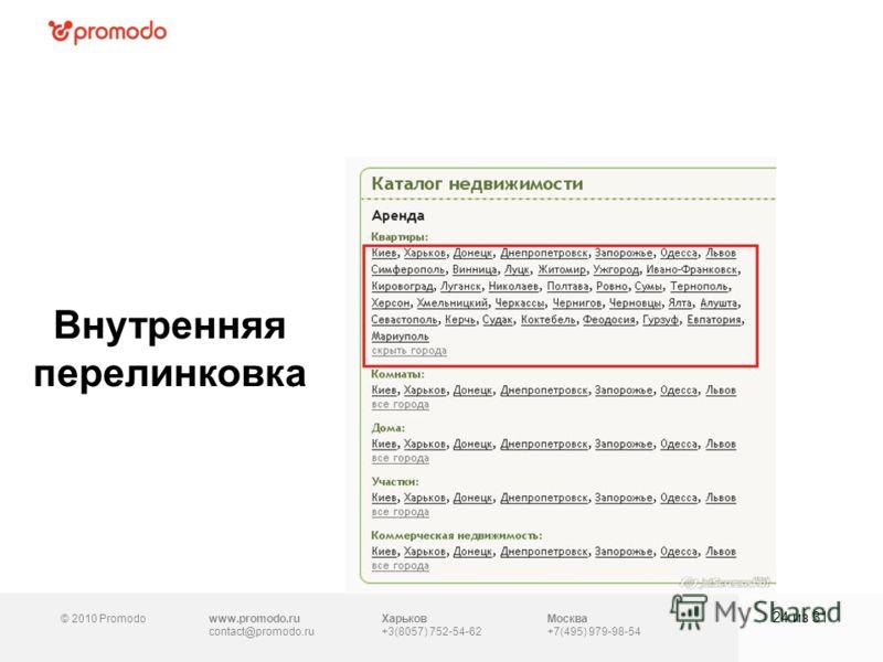 © 2010 Promodowww.promodo.ru contact@promodo.ru Москва +7(495) 979-98-54 Внутренняя перелинковка 24 из 31 Харьков +3(8057) 752-54-62