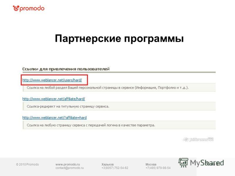 © 2010 Promodowww.promodo.ru contact@promodo.ru Москва +7(495) 979-98-54 Партнерские программы 30 из 31 Харьков +3(8057) 752-54-62