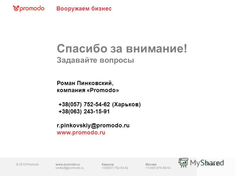 © 2010 Promodowww.promodo.ru contact@promodo.ru Харьков +3(8057) 752-54-62 Москва +7(495) 979-98-54 Спасибо за внимание! Задавайте вопросы 31 из 31 Роман Пинковский, компания «Promodo» +38(057) 752-54-62 (Харьков) +38(063) 243-15-91 r.pinkovskiy@prom
