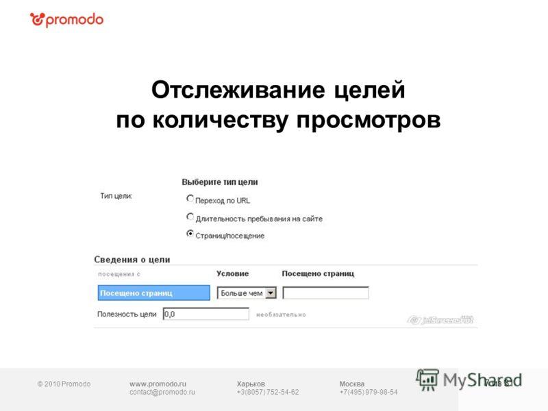 © 2010 Promodowww.promodo.ru contact@promodo.ru Москва +7(495) 979-98-54 Отслеживание целей по количеству просмотров 7 из 31 Харьков +3(8057) 752-54-62