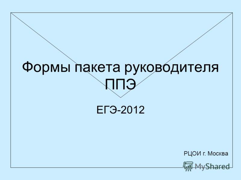 Формы пакета руководителя ППЭ ЕГЭ-2012 РЦОИ г. Москва