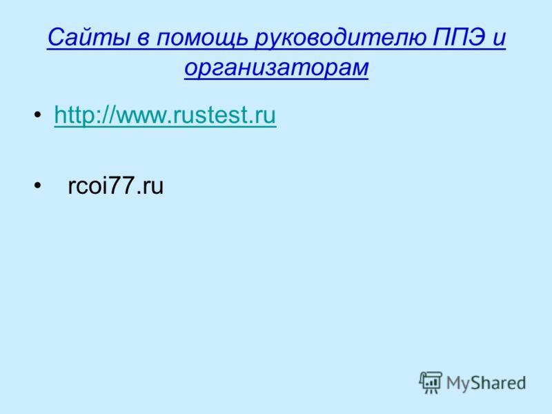 Сайты в помощь руководителю ППЭ и организаторам http://www.rustest.ru rcoi77.ru