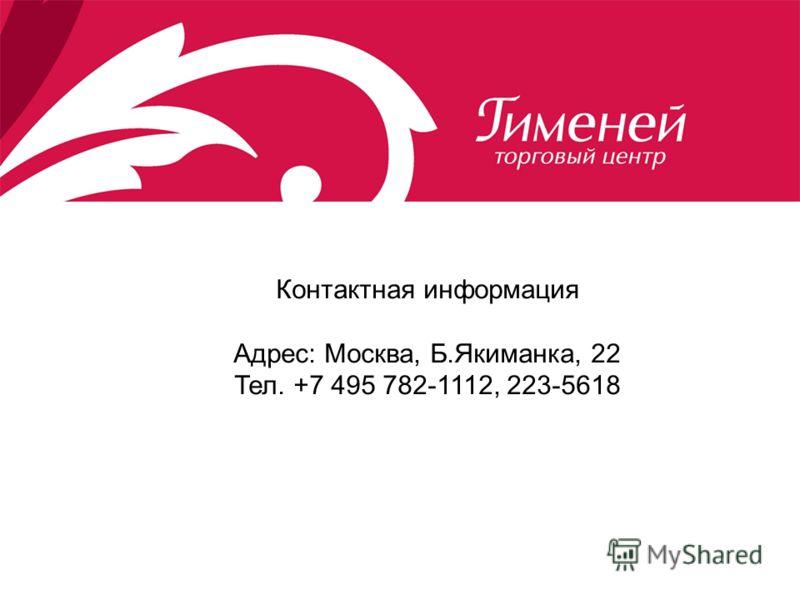 Контактная информация Адрес: Москва, Б.Якиманка, 22 Тел. +7 495 782-1112, 223-5618
