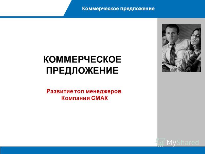Коммерческое предложение КОММЕРЧЕСКОЕ ПРЕДЛОЖЕНИЕ Развитие топ менеджеров Компании СМАК