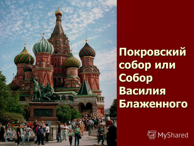 Покровский собор или Собор Василия Блаженного