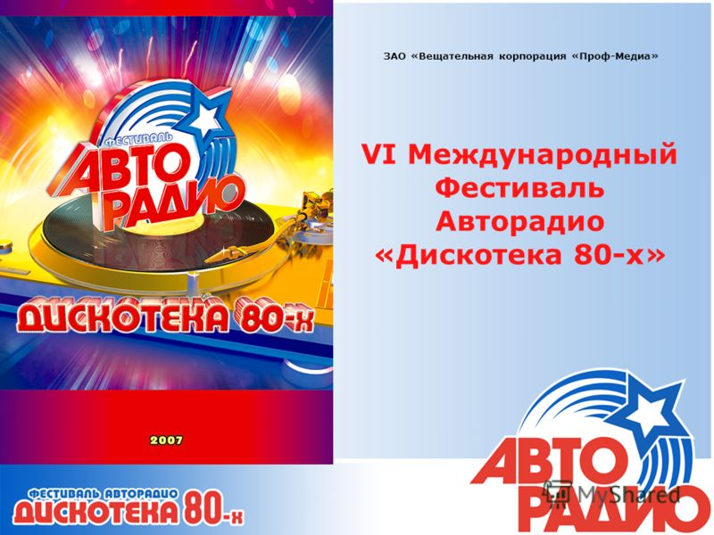 VI Международный Фестиваль Авторадио «Дискотека 80-х» ЗАО «Вещательная корпорация «Проф-Медиа»