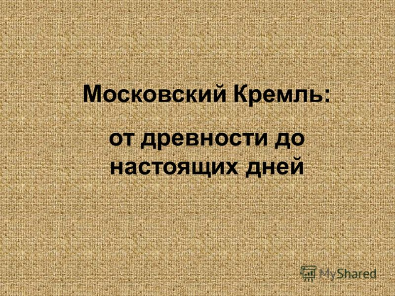 Московский Кремль: от древности до настоящих дней