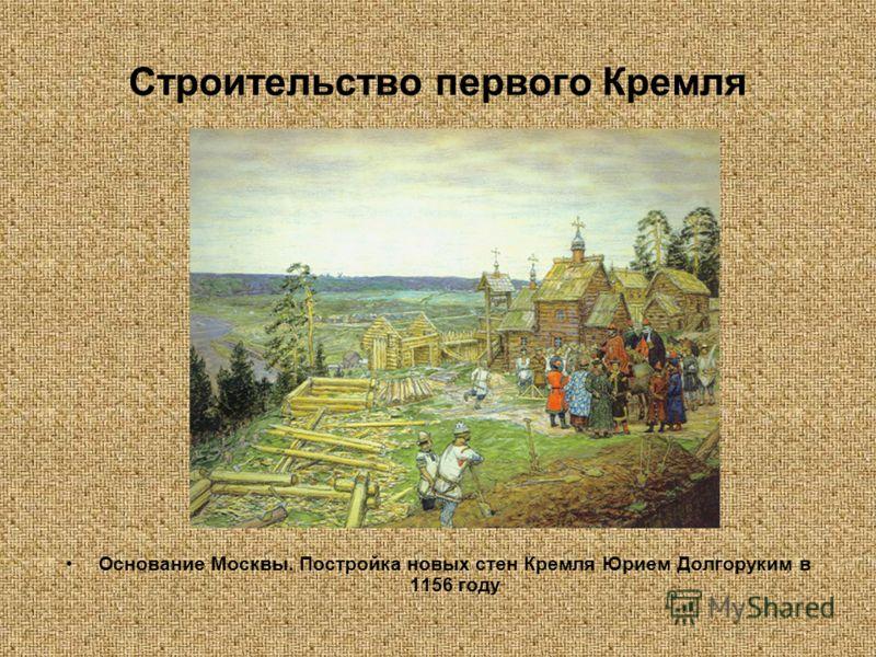 Строительство первого Кремля Основание Москвы. Постройка новых стен Кремля Юрием Долгоруким в 1156 году