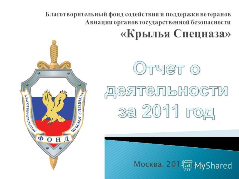 Благотворительный фонд содействия и поддержки ветеранов Авиации органов государственной безопасности «Крылья Спецназа» Москва. 2011 год