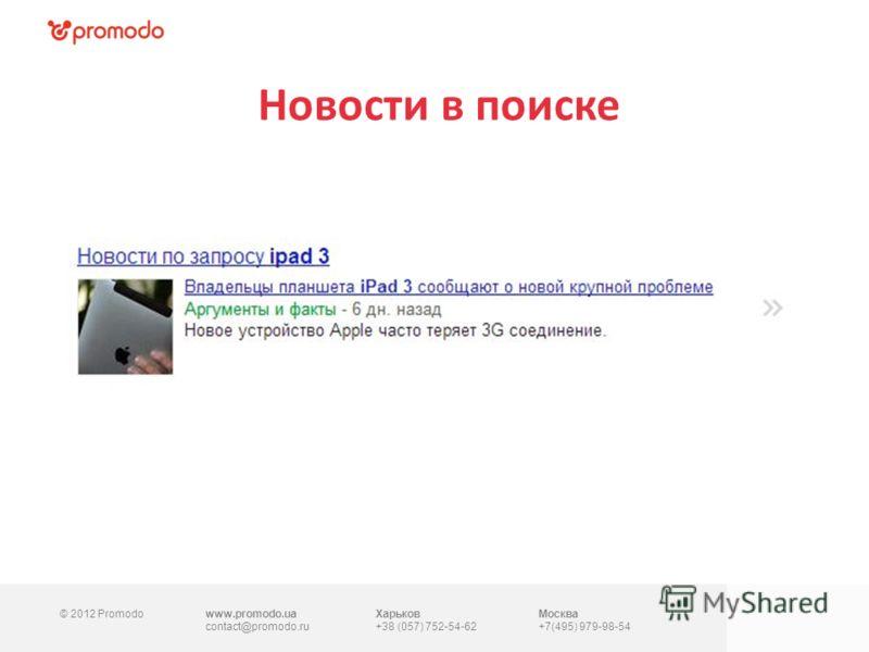 © 2012 Promodowww.promodo.ua contact@promodo.ru Харьков +38 (057) 752-54-62 Москва +7(495) 979-98-54 Новости в поиске