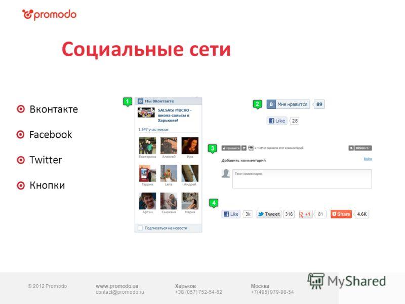 © 2012 Promodowww.promodo.ua contact@promodo.ru Харьков +38 (057) 752-54-62 Москва +7(495) 979-98-54 Вконтакте Социальные сети Facebook Twitter Кнопки
