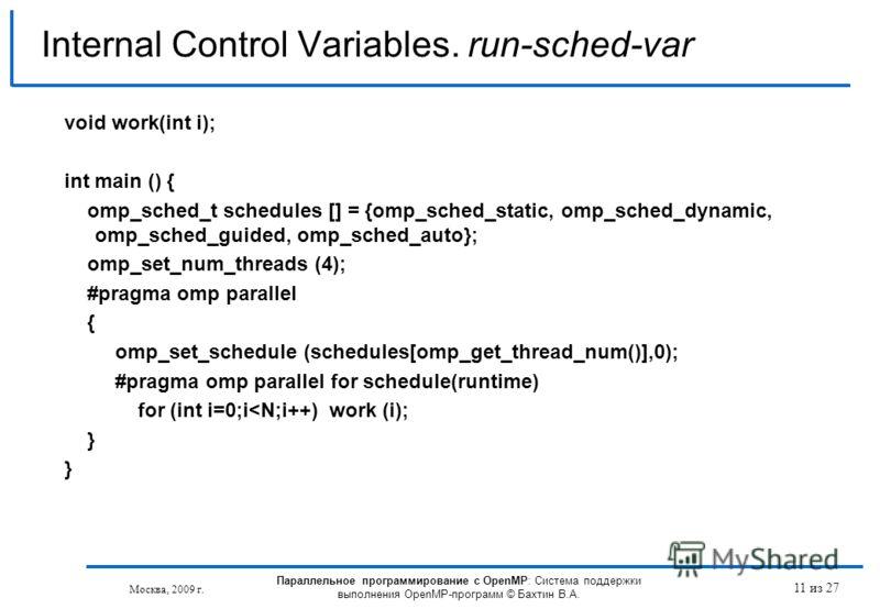 11 из 27 Internal Control Variables. run-sched-var Москва, 2009 г. Параллельное программирование с OpenMP: Система поддержки выполнения OpenMP-программ © Бахтин В.А. void work(int i); int main () { omp_sched_t schedules [] = {omp_sched_static, omp_sc