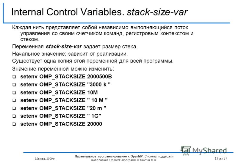 13 из 27 Internal Control Variables. stack-size-var Москва, 2009 г. Параллельное программирование с OpenMP: Система поддержки выполнения OpenMP-программ © Бахтин В.А. Каждая нить представляет собой независимо выполняющийся поток управления со своим с