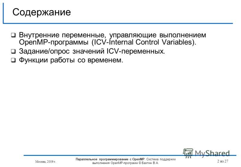 Москва, 2009 г. Параллельное программирование с OpenMP: Система поддержки выполнения OpenMP-программ © Бахтин В.А. 2 из 27 Содержание Внутренние переменные, управляющие выполнением OpenMP-программы (ICV-Internal Control Variables). Задание/опрос знач