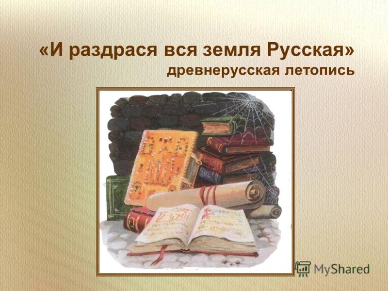 «И раздрася вся земля Русская» древнерусская летопись
