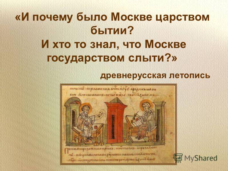 «И почему было Москве царством бытии? И хто то знал, что Москве государством слыти?» древнерусская летопись