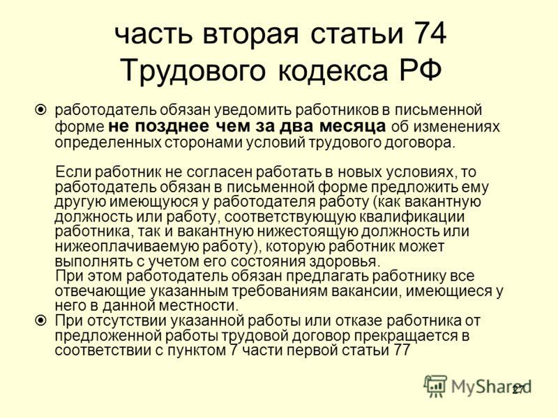 часть вторая статьи 74 Трудового кодекса РФ работодатель обязан уведомить работников в письменной форме не позднее чем за два месяца об изменениях определенных сторонами условий трудового договора. Если работник не согласен работать в новых условиях,