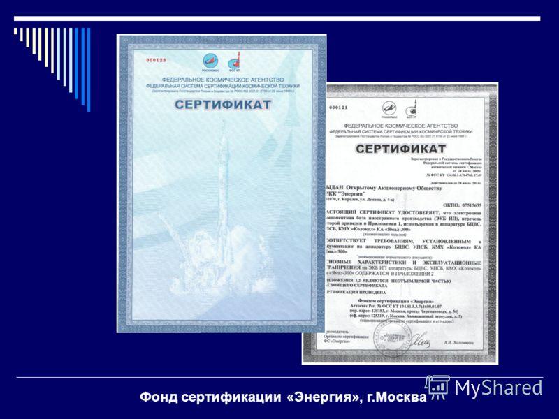 Фонд сертификации «Энергия», г.Москва