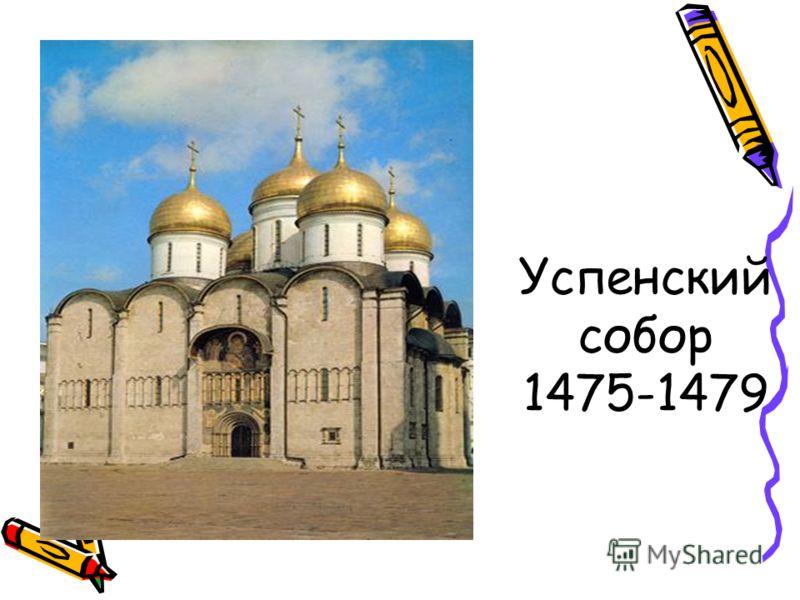 Успенский собор 1475-1479