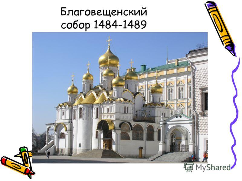 Благовещенский собор 1484-1489
