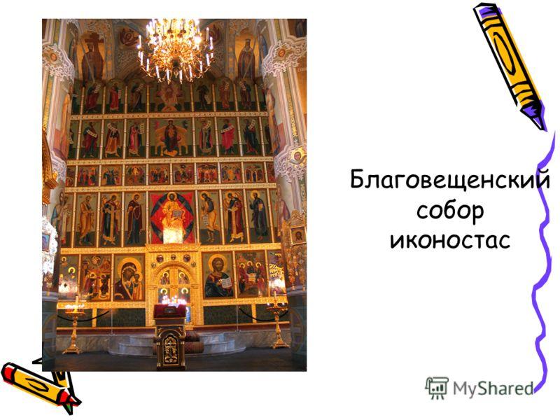 Благовещенский собор иконостас