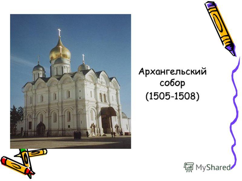 Архангельский собор (1505-1508)