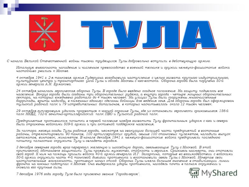 С начала Великой Отечественной войны тысячи трудящихся Тулы добровольно вступили в действующую армию. Используя внезапность нападения и численное превосходство в военной технике и оружии немецко-фашистские войска настойчиво рвались к Москве. 4 октябр