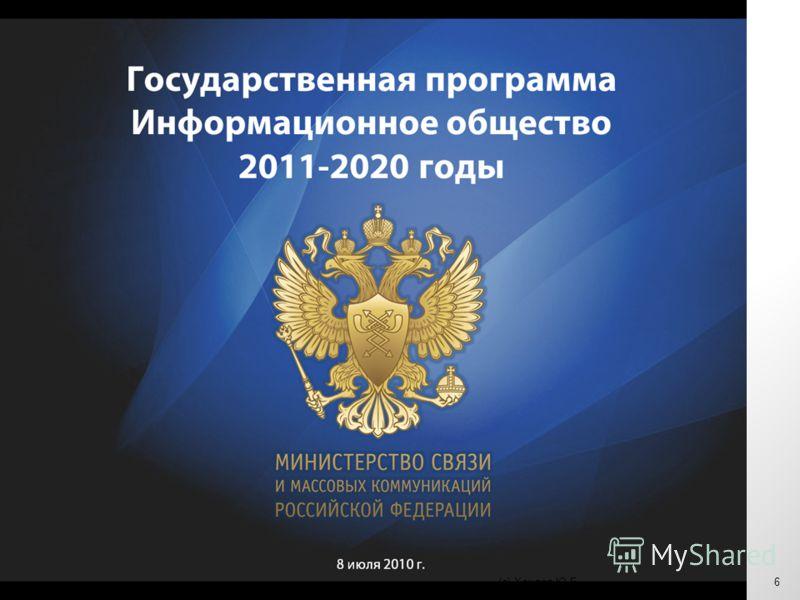 Совет при Президенте РФ по развитию информационного общества Экспертно-консультативная группа 27 апреля 2011 г.6(с) Хохлов Ю.Е.