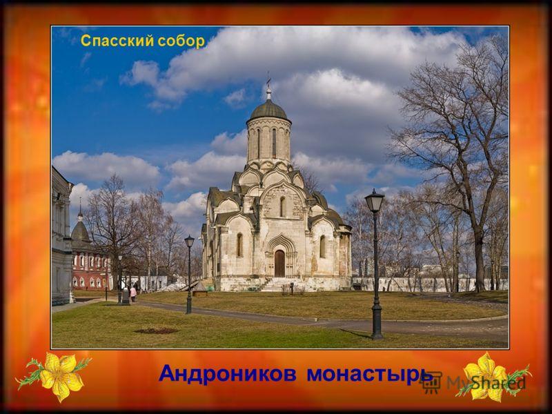 Андроников монастырь Спасский собор