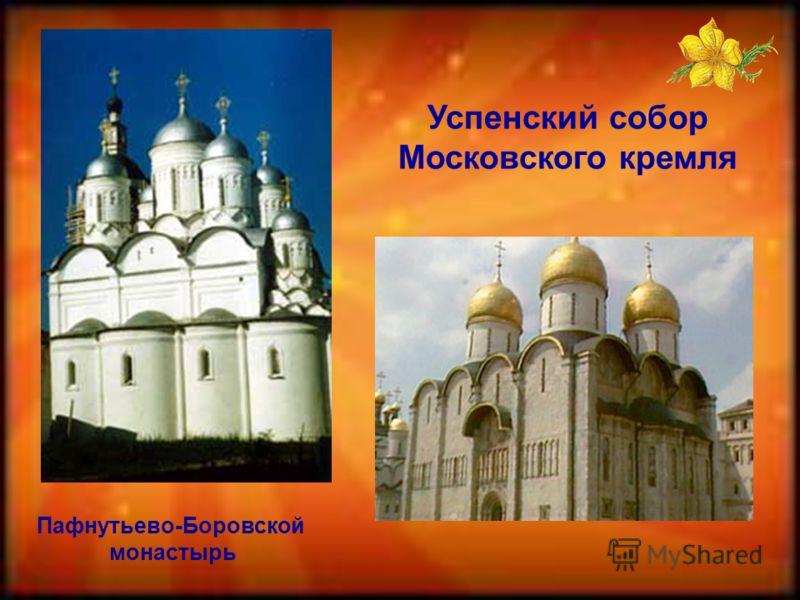 Пафнутьево-Боровской монастырь Успенский собор Московского кремля
