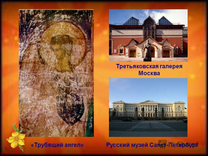 «Трубящий ангел» Третьяковская галерея Москва Русский музей Санкт-Петербург