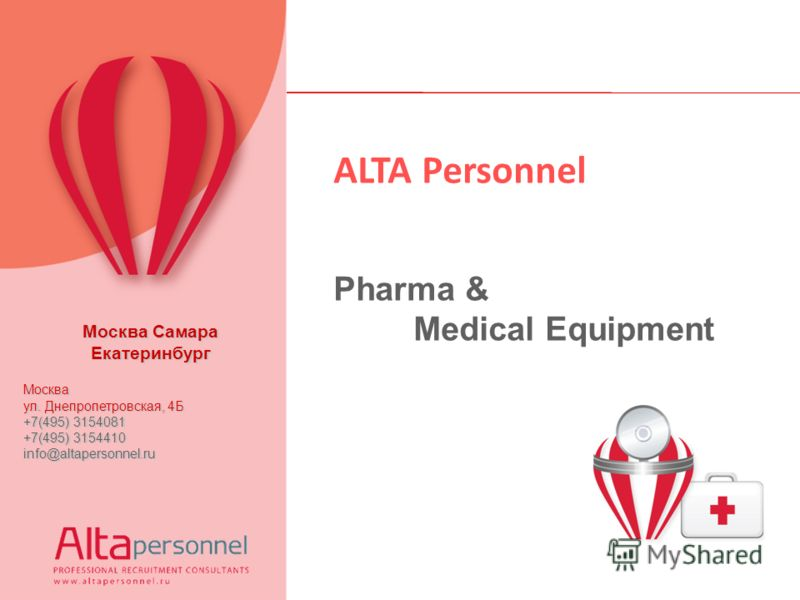 ALTA Personnel Pharma & Medical Equipment Москва Самара Екатеринбург Москва ул. Днепропетровская, 4Б +7(495) 3154081 +7(495) 3154410 info@altapersonnel.ru