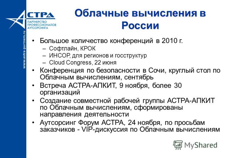Облачные вычисления в россии большое