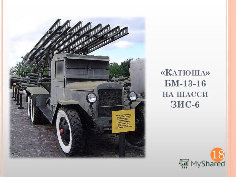 «К АТЮША » БМ-13-16 НА ШАССИ ЗИС-6 18