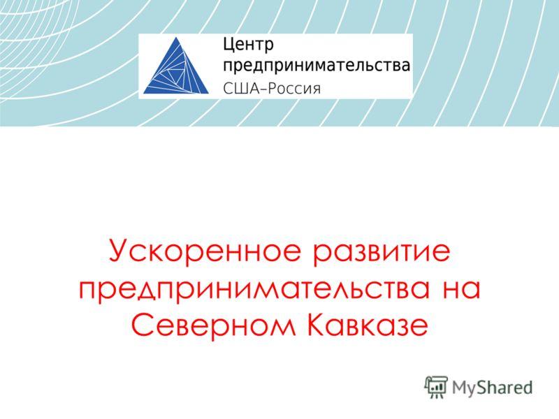 Ускоренное развитие предпринимательства на Северном Кавказе