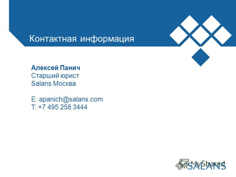 Контактная информация Алексей Панич Старший юрист Salans Москва E: apanich@salans.com T: +7 495 258 3444