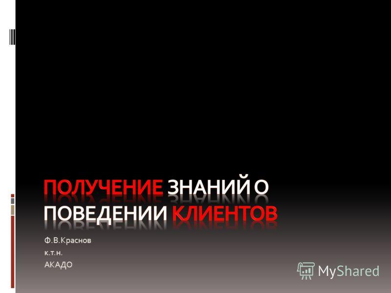 Ф.В.Краснов к.т.н. АКАДО