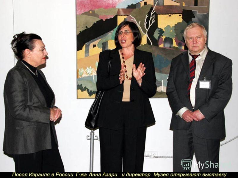 Посол Израиля в России Г-жа Анна Азари и директор Музея открывают выставку