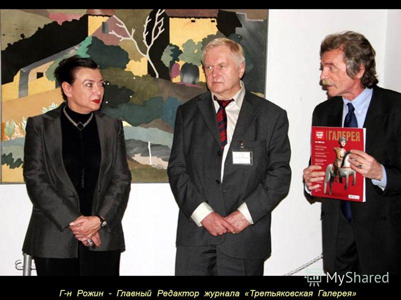 Г-н Рожин - Главный Редактор журнала «Третьяковская Галерея»