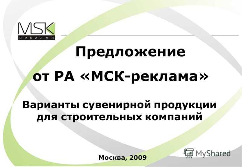 Москва, 2009 Предложение от РА «МСК-реклама» Варианты сувенирной продукции для строительных компаний