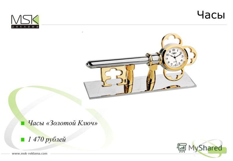 www.msk-reklama.com Часы «Золотой Ключ» 1 470 рублей Часы