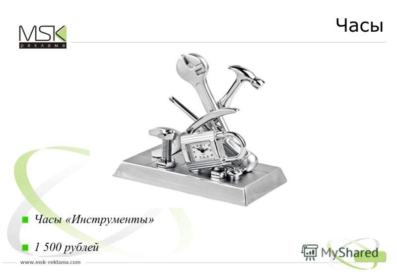 www.msk-reklama.com Часы «Инструменты» 1 500 рублей Часы