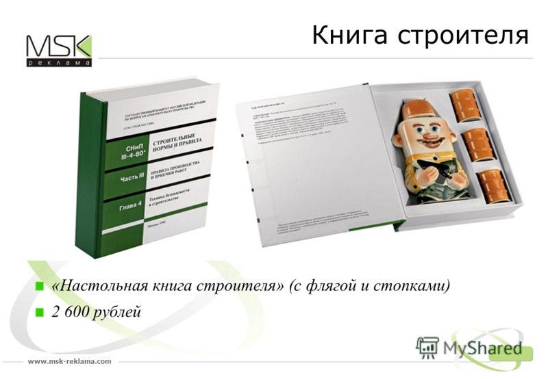 www.msk-reklama.com «Настольная книга строителя» (с флягой и стопками) 2 600 рублей Книга строителя