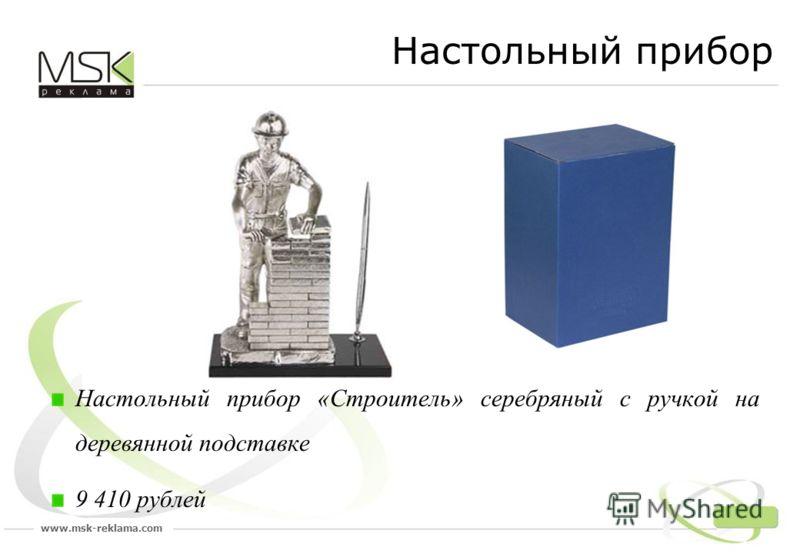 www.msk-reklama.com Настольный прибор «Строитель» серебряный с ручкой на деревянной подставке 9 410 рублей Настольный прибор