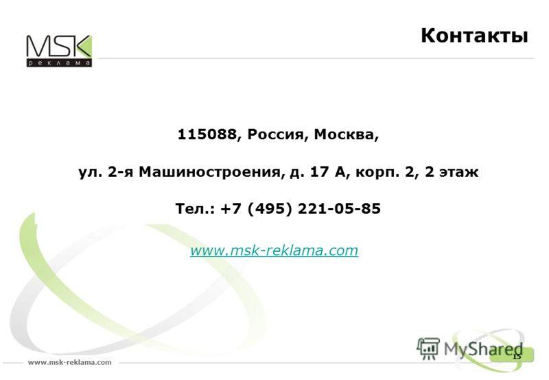 www.msk-reklama.com 15 Контакты 115088, Россия, Москва, ул. 2-я Машиностроения, д. 17 А, корп. 2, 2 этаж Тел.: +7 (495) 221-05-85 www.msk-reklama.com